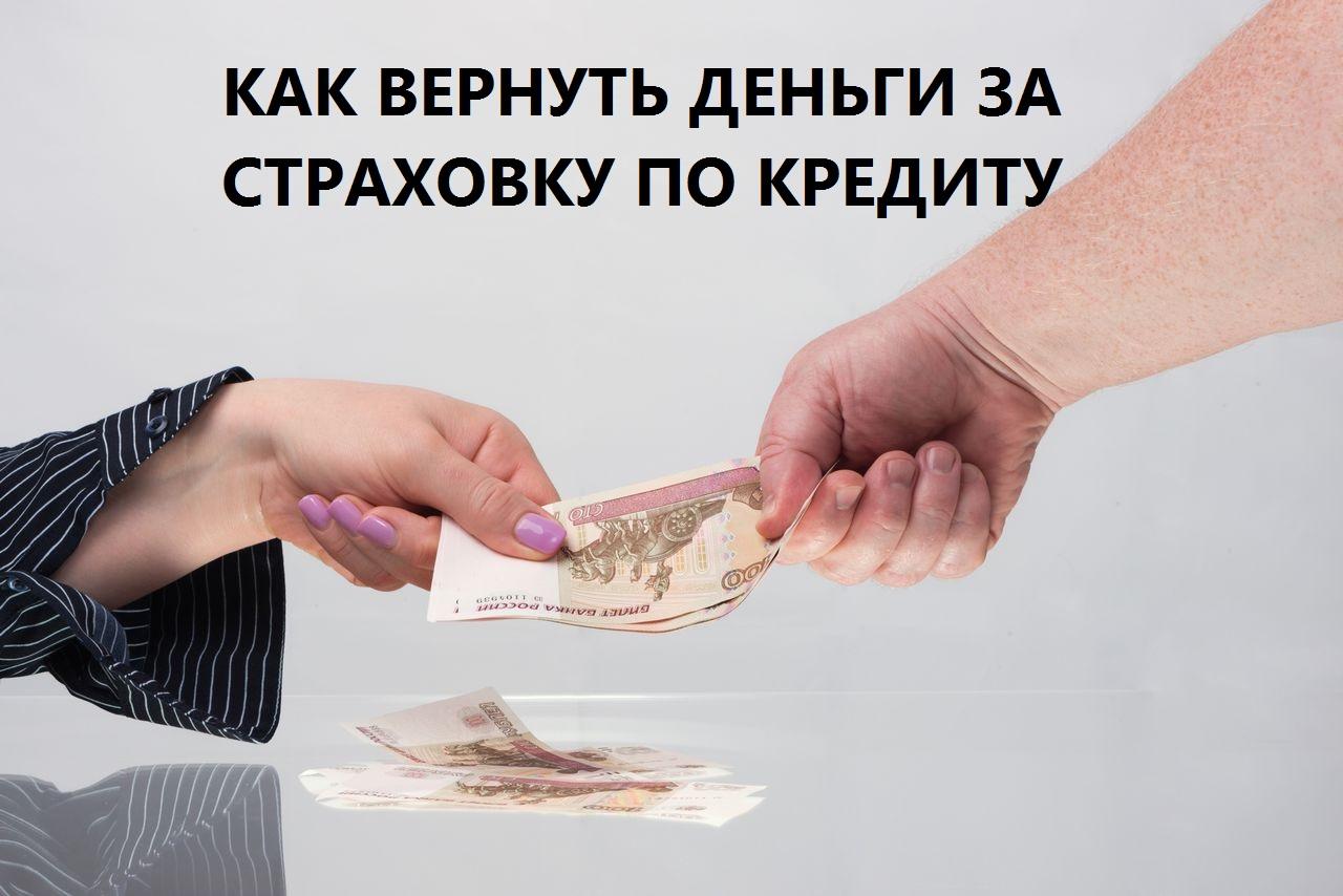 застрахованы ли кредитные карты