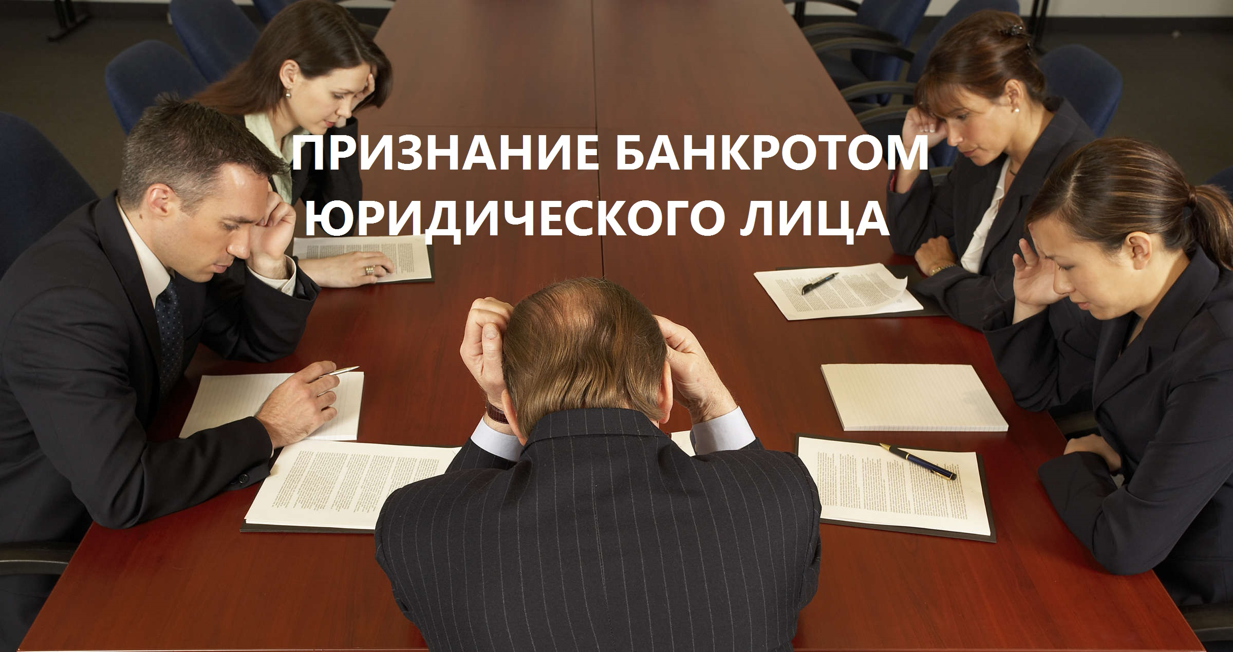 адвокаты по банкротству юридических лиц