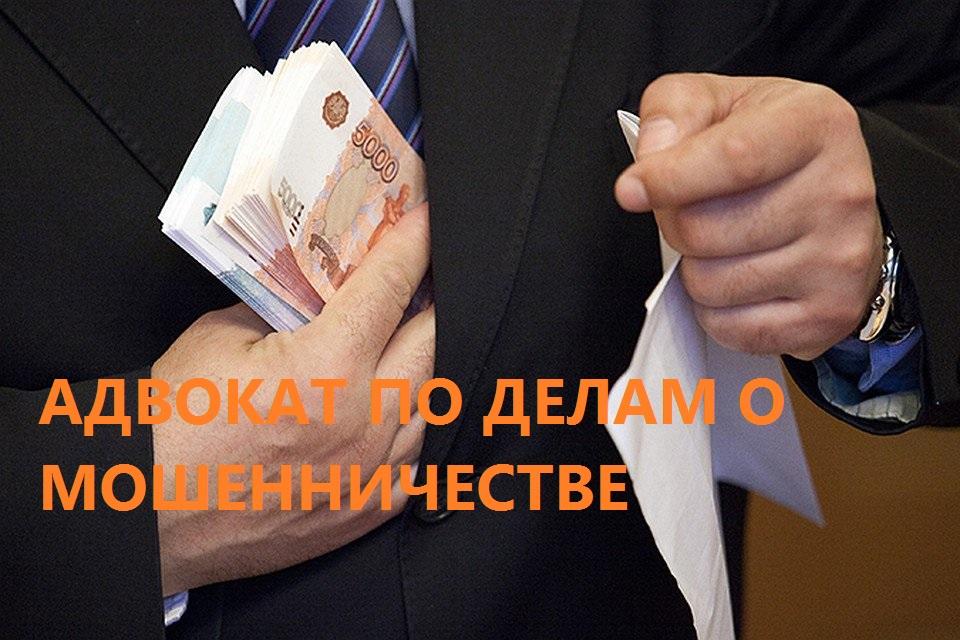 Помощь адвоката по делам о мошенничестве в Москве