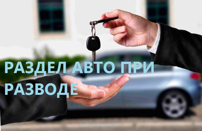 Как разделить машину после развода