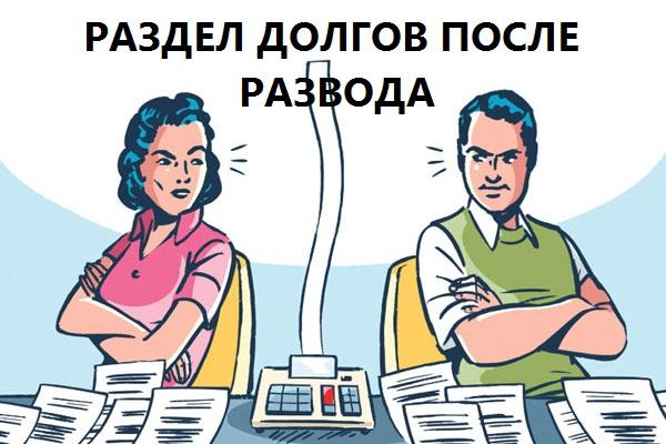 Как разделить долги по кредиту или ипотеке между супругами после развода