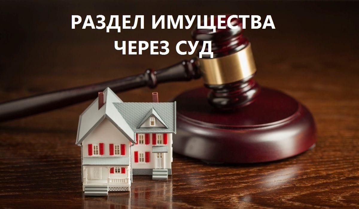Раздел имущества через суд - помощь адвоката
