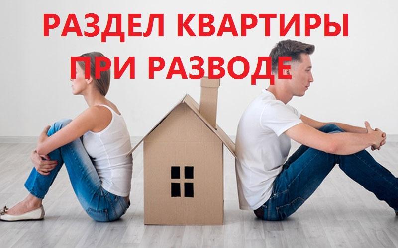 Помощь юриста и опытного адвоката по разделу квартиры при разводе