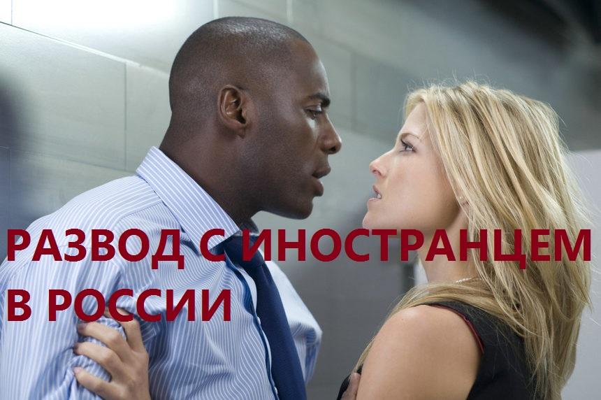 Помощь адвоката по разводу с иностранным гражданином в России без его присутствия