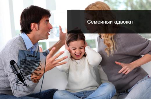 сколько стоит семейный адвокат