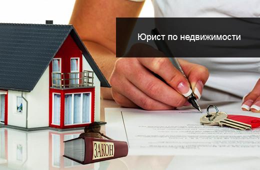 консультация с юристом недвижимость