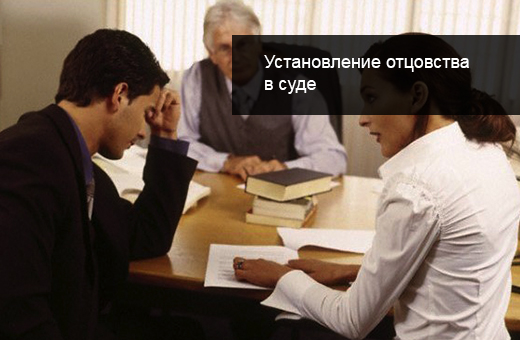 консультация юриста на установление отцовства